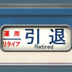 列車の方向幕(アニメーション)スカ 4