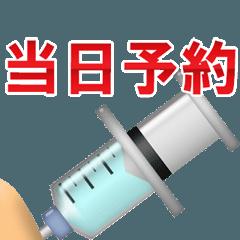 注射のアニメーション 4