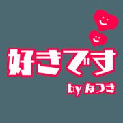 สติ๊กเกอร์ไลน์ Big character.It is dedicated to NATSUKI