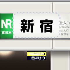 日本の駅の看板(メッセージ)