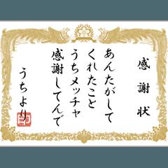 賞状 (関西弁)