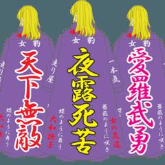 ヤンキーの特攻服(レディース・紫色)