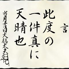 戦国時代の書状(武田)