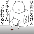 キモ動く!ともみちゃん専用名前スタンプ