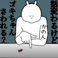 キモ動く!かのんちゃん専用名前スタンプ