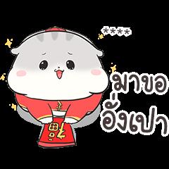 เจ้าหนูแฮมๆ วันตรุษจีน By อ้วนกลม
