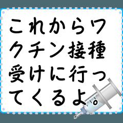 注射についてのメッセージ(日本語)