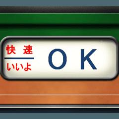 列車の方向幕(アニメーション)湘南 4
