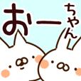 【おーちゃん】専用