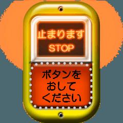 バスの降車ボタン (メッセージ)