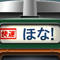 電車の方向幕 (急行) 関西弁