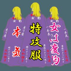 ヤンキーの特攻服(レディース・紫色 2)