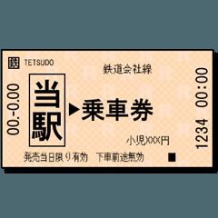 日本の鉄道の切符(小 5)