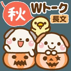 秋のたれ耳ワンコ【Wトーク(長文)】