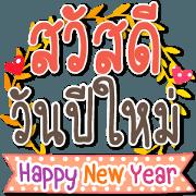 สติ๊กเกอร์ไลน์ สวัสดีปีใหม่2018