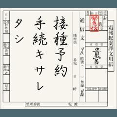 軍隊の電文用紙 (Covid 19)