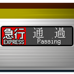 電車の方向幕 (LCD) 4