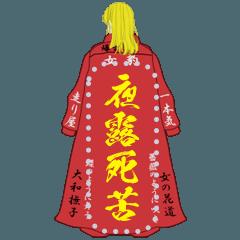 ヤンキーの特攻服(レディース/メッセージ)