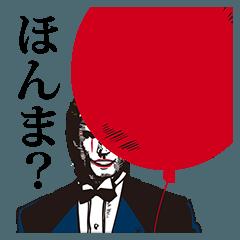 สติ๊กเกอร์ไลน์ The kiss throwing dandy_Horror_Kansai