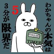 สติ๊กเกอร์ไลน์ Fun Sticker gift to waka Funnyrabbit 5