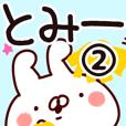 【とみー】専用2
