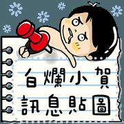 สติ๊กเกอร์ไลน์ Siao He: Message Stickers