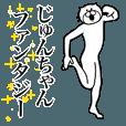 超スムーズ!じゅんちゃん専用スタンプ