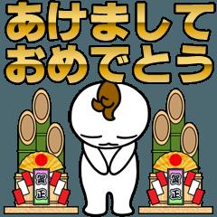 コビトのコタロー (お正月 A)