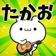สติ๊กเกอร์ไลน์ Dear Takao's. Sticker!!