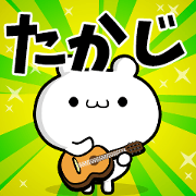 สติ๊กเกอร์ไลน์ Dear Takaji's. Sticker!!