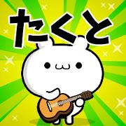 สติ๊กเกอร์ไลน์ Dear Takuto's. Sticker!!