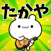 สติ๊กเกอร์ไลน์ Dear Takaya's. Sticker!!