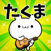 สติ๊กเกอร์ไลน์ Dear Takuma's. Sticker!!