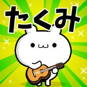 สติ๊กเกอร์ไลน์ Dear Takumi's. Sticker!!