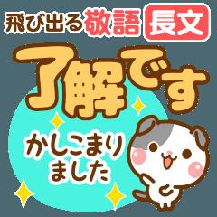 飛び出る 敬語♡長文トーク