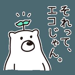 สติ๊กเกอร์ไลน์ Shirokuma Power-kun
