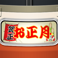 幕式ヘッドマーク ( 特急 / お正月 )