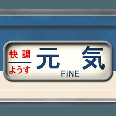 列車の方向幕(アニメーション)スカ 5