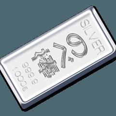 刻印入り銀の延べ棒 2