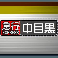 電車の方向幕 (LCD) メッセージ