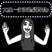 สติ๊กเกอร์ไลน์ Baxuan's Turtle Soup Message Stickers