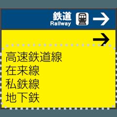 案内看板(日本語)