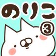 【のりこ】専用3