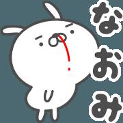 สติ๊กเกอร์ไลน์ NAOMI cute name stickers
