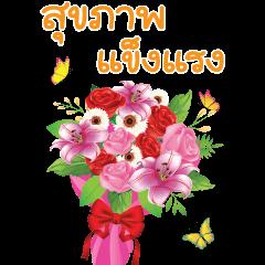 สติ๊กเกอร์ไลน์ ภาษาดอกไม้