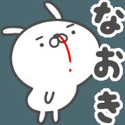 สติ๊กเกอร์ไลน์ NAOKI cute name stickers