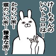 สติ๊กเกอร์ไลน์ Fun Sticker gift to k-chan Funnyrabbit