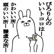 สติ๊กเกอร์ไลน์ Fun Sticker gift to pirorin Funnyrabbit