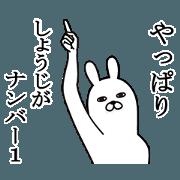 สติ๊กเกอร์ไลน์ Fun Sticker gift to shouji Funnyrabbit