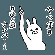 สติ๊กเกอร์ไลน์ Fun Sticker gift to rihito Funnyrabbit